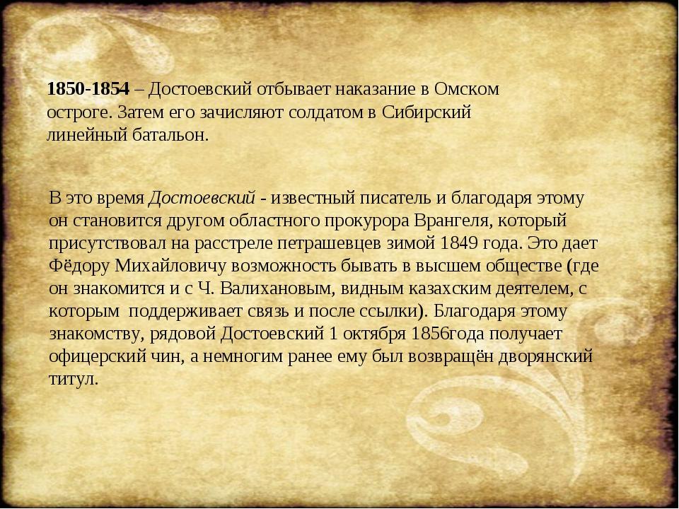 1850-1854 – Достоевский отбывает наказание в Омском остроге. Затем его зачи...