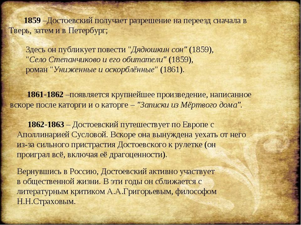 1859 –Достоевский получает разрешение на переезд сначала в Тверь, затем и в П...