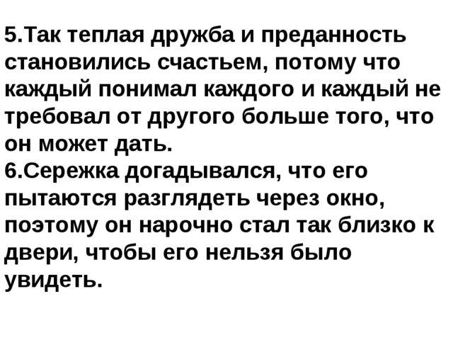 5.Так теплая дружба и преданность становились счастьем, потому что каждый пон...