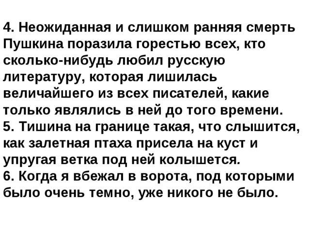 4. Неожиданная и слишком ранняя смерть Пушкина поразила горестью всех, кто ск...