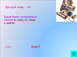 Русский язык - 40 Какая буква пропущена в словах м..локо, ст..лица, к..рабль