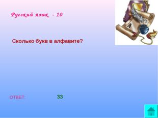 Русский язык - 10 Сколько букв в алфавите? ОТВЕТ: 33