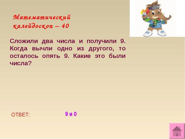 Математический калейдоскоп – 40 Сложили два числа и получили 9. Когда вычли о...