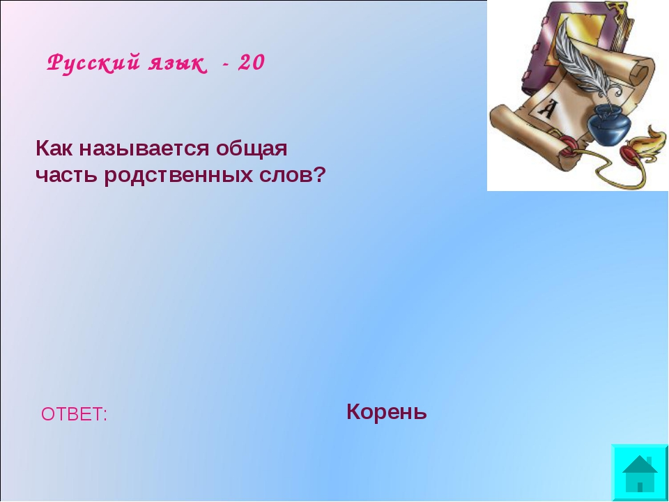 Русский язык - 20 Как называется общая часть родственных слов? ОТВЕТ: Корень