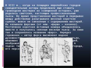 В XIII в., когда на площадях европейских городов самодеятельные актеры продол