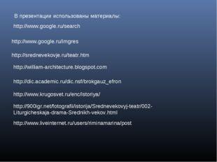 http://www.google.ru/search http://www.google.ru/imgres http://srednevekovje.
