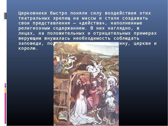 Церковники быстро поняли силу воздействия этих театральных зрелищ на массы и...