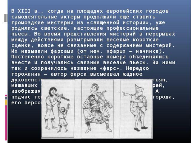 В XIII в., когда на площадях европейских городов самодеятельные актеры продол...