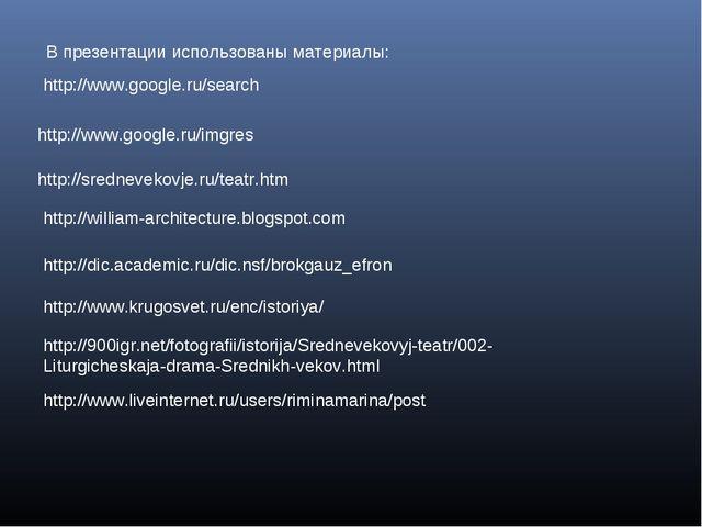 http://www.google.ru/search http://www.google.ru/imgres http://srednevekovje....