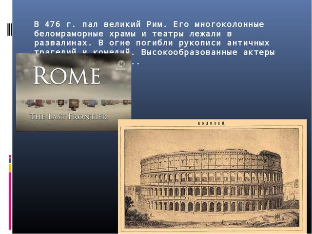 В 476 г. пал великий Рим. Его многоколонные беломраморные храмы и театры лежа...