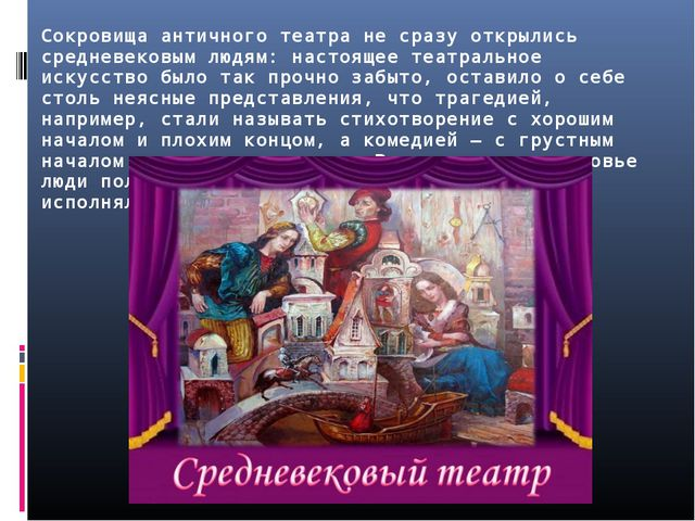 Сокровища античного театра не сразу открылись средневековым людям: настоящее...