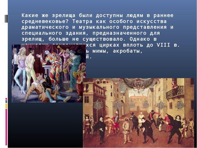 Какие же зрелища были доступны людям в раннее средневековье? Театра как особо...