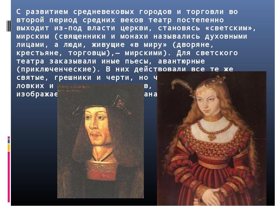 С развитием средневековых городов и торговли во второй период средних веков т...