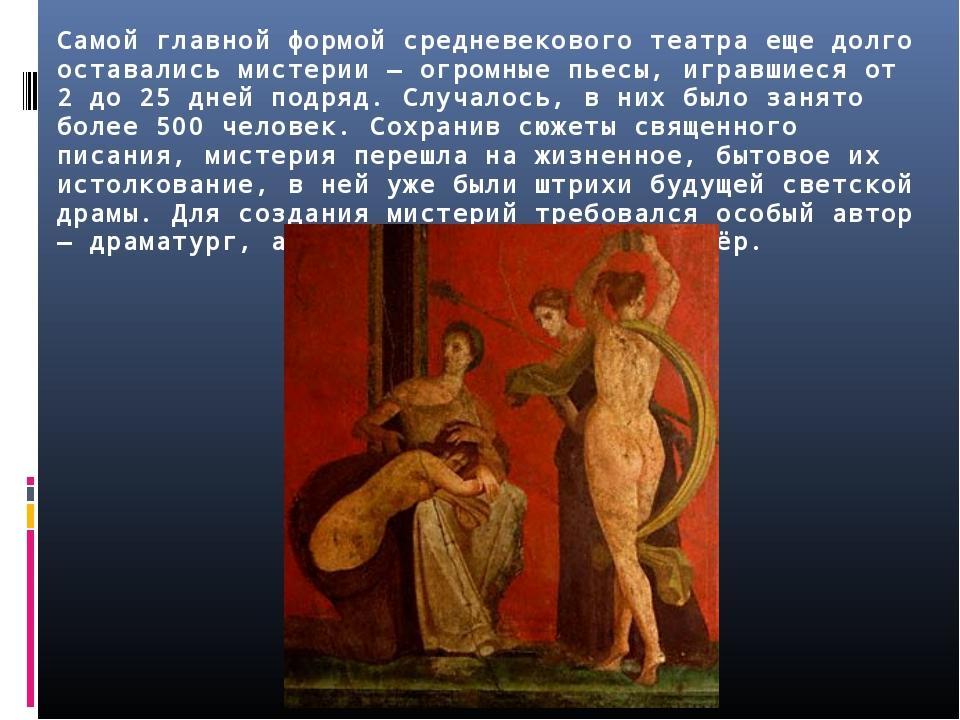 Самой главной формой средневекового театра еще долго оставались мистерии — ог...