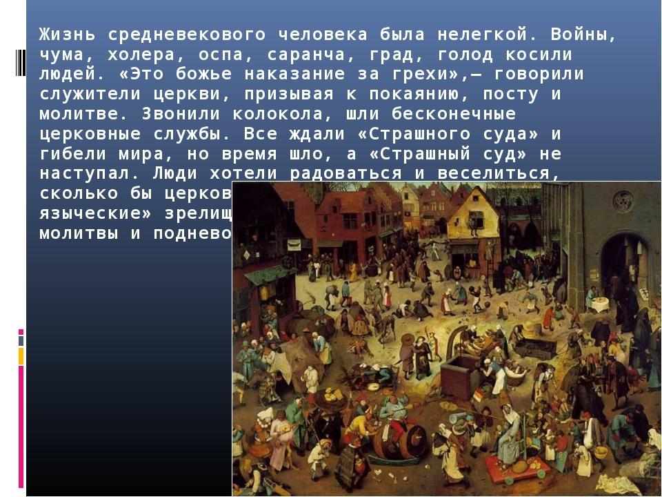 Жизнь средневекового человека была нелегкой. Войны, чума, холера, оспа, саран...