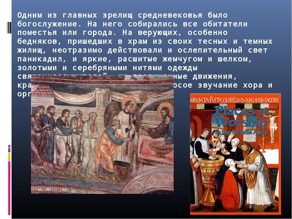 Одним из главных зрелищ средневековья было богослужение. На него собирались в...