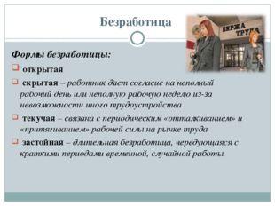 Безработица Формы безработицы: открытая скрытая – работник дает согласие на н