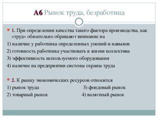 1. При определении качества такого фактора производства, как «труд» обязатель
