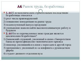 А6 Рынок труда, безработица 1. А6 К неэкономическим отрицательным последствия