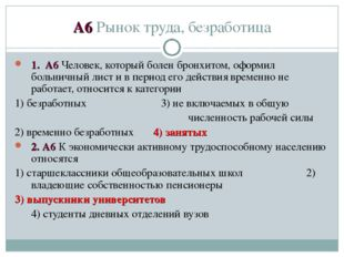 А6 Рынок труда, безработица 1. А6 Человек, который болен бронхитом, оформил б