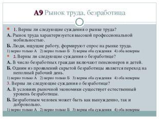 А9 Рынок труда, безработица 1. Верны ли следующие суждения о рынке труда? А.