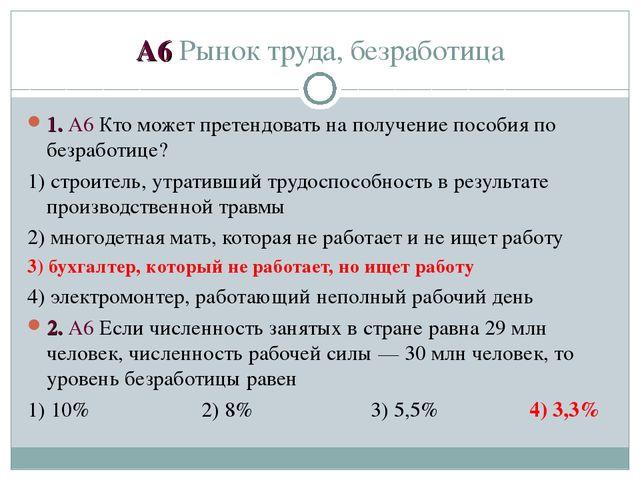 А6 Рынок труда, безработица 1. А6 Кто может претендовать на получение пособия...