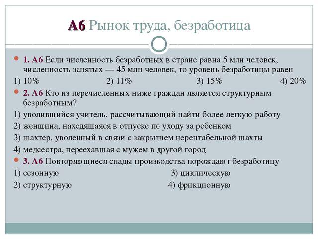 А6 Рынок труда, безработица 1. А6 Если численность безработных в стране равна...