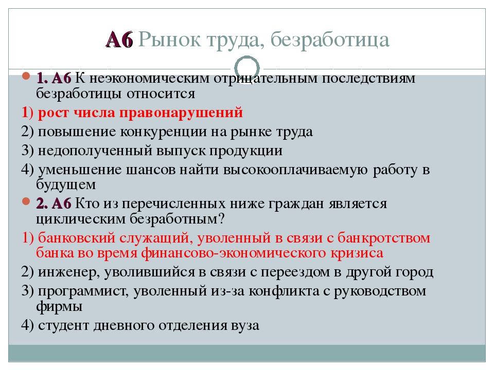 А6 Рынок труда, безработица 1. А6 К неэкономическим отрицательным последствия...