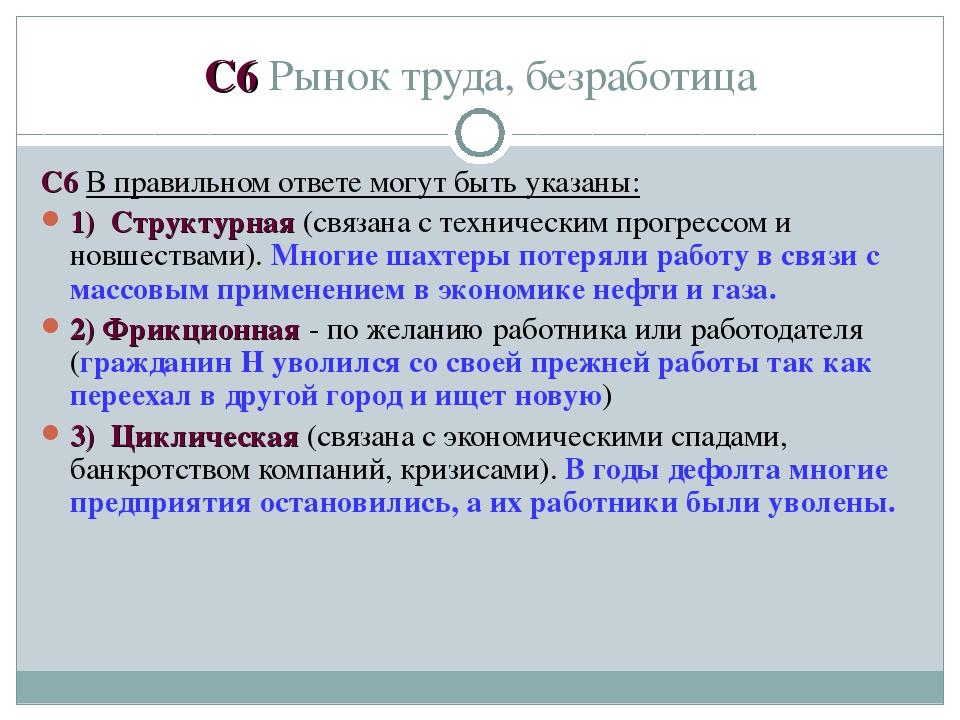 C6 Рынок труда, безработица C6 В правильном ответе могут быть указаны: 1) Стр...