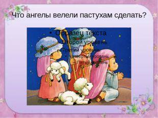 Что ангелы велели пастухам сделать?