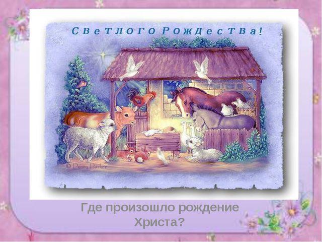 Сколько лет прошло от Рождествв Христова? Где произошло рождение Христа?