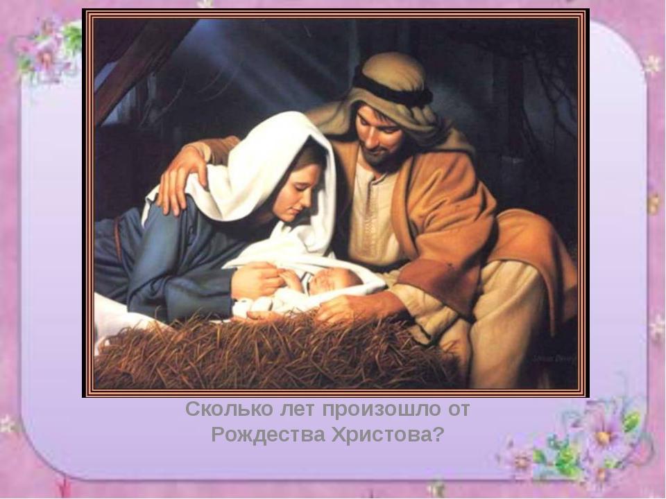 Сколько лет произошло от Рождества Христова?