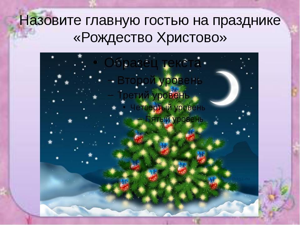 Назовите главную гостью на празднике «Рождество Христово»