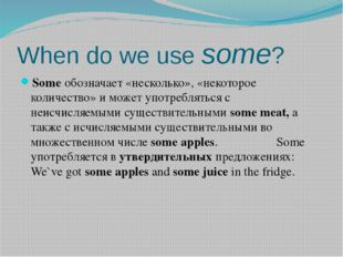 When do we use some? Some обозначает «несколько», «некоторое количество» и мо