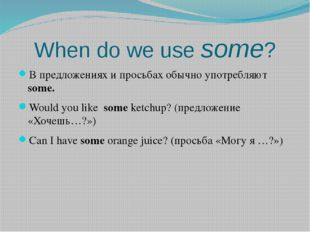 When do we use some? В предложениях и просьбах обычно употребляют some. Would
