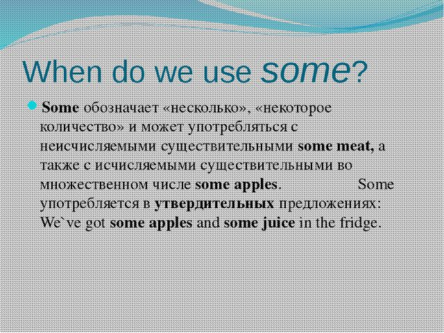When do we use some? Some обозначает «несколько», «некоторое количество» и мо...