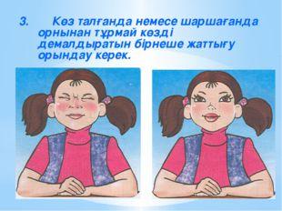 3.Көз талғанда немесе шаршағанда орнынан тұрмай көзді демалдыратын бірнеше ж
