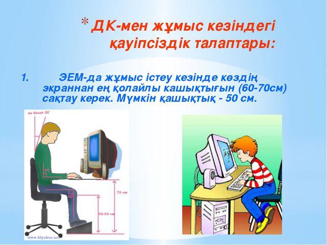ДК-мен жұмыс кезіндегі қауіпсіздік талаптары: 1.ЭЕМ-да жұмыс істеу кезінде к...