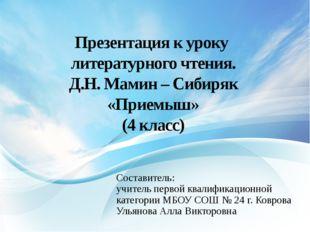Презентация к уроку литературного чтения. Д.Н. Мамин – Сибиряк «Приемыш» (4 к