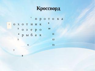 Кроссворд 1 п р о т о к а о х о т н и к 9 3 о з е р о 10 4 р ы б а к 11 5 12