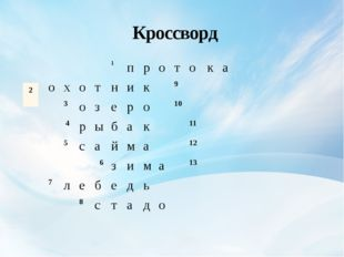 Кроссворд 1 п р о т о к а о х о т н и к 9 3 о з е р о 10 4 р ы б а к 11 5 с