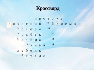 Кроссворд 1 п р о т о к а о х о т н и к 9 П р и е м ы ш 3 о з е р о 10 4 р ы
