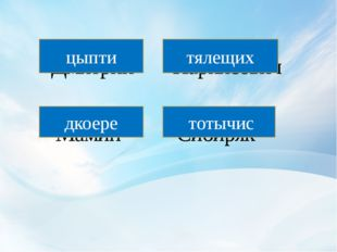 Дмитрий Наркисович Мамин - Сибиряк цыпти тялещих дкоере тотычис