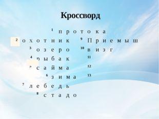 Кроссворд 1 п р о т о к а о х о т н и к 9 П р и е м ы ш 3 о з е р о 10 в и з