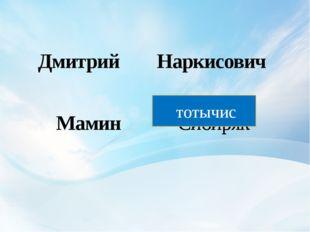 Дмитрий Наркисович Мамин - Сибиряк тотычис
