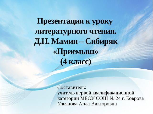 Презентация к уроку литературного чтения. Д.Н. Мамин – Сибиряк «Приемыш» (4 к...