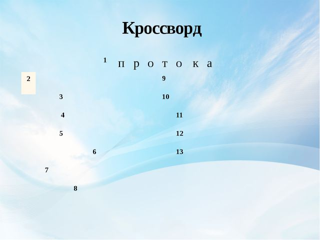 Кроссворд 1 п р о т о к а 9 3 10 4 11 5 12 6 13 7 8 2