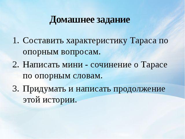 Домашнее задание Составить характеристику Тараса по опорным вопросам. Написа...