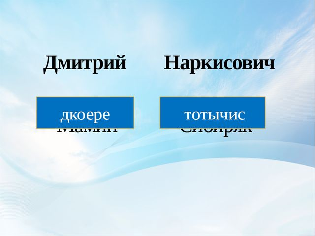 Дмитрий Наркисович Мамин - Сибиряк дкоере тотычис