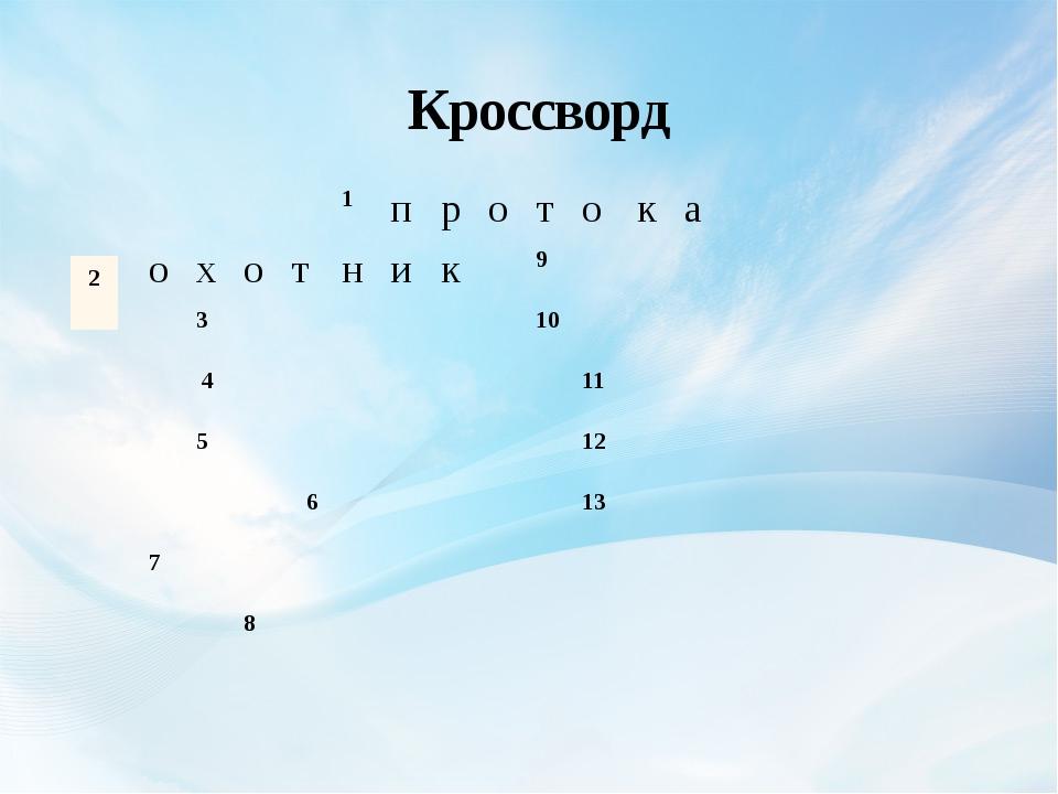 Кроссворд 1 п р о т о к а о х о т н и к 9 3 10 4 11 5 12 6 13 7 8 2